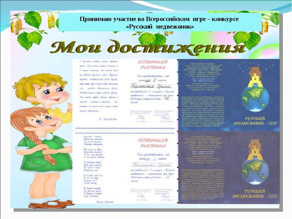Принимаю участие во Всероссийском игре – конкурсе «Русский медвежонок»