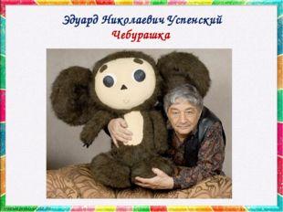 Эдуард Николаевич Успенский Чебурашка