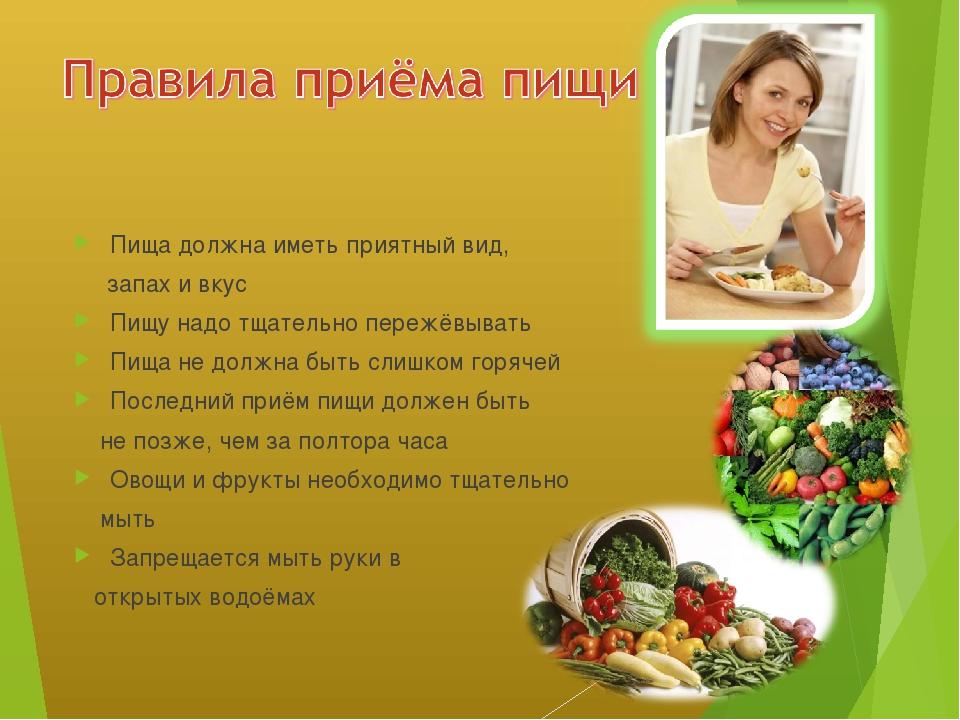 Пища должна иметь приятный вид, запах и вкус Пищу надо тщательно пережёвывать...