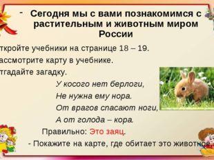 Сегодня мы с вами познакомимся с растительным и животным миром России – Откро