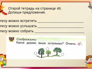 Открой тетрадь на странице 48. Допиши предложения. В лесу можно встретить ___