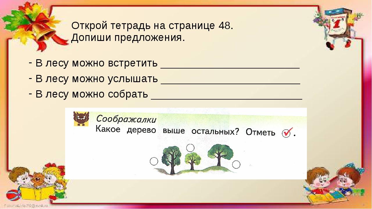 Открой тетрадь на странице 48. Допиши предложения. В лесу можно встретить ___...