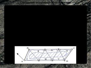 Создание опорного обоснования Привязка опорной сети В простейшем случае полна