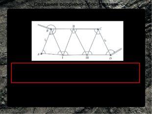 Создание опорного обоснования Создания маркшейдерской опорной сети методом тр