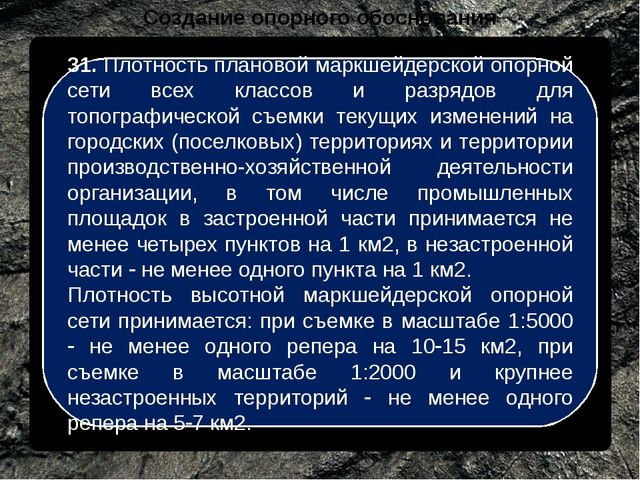 Создание опорного обоснования 31. Плотность плановой маркшейдерской опорной с...
