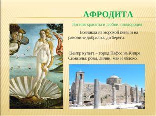 АФРОДИТА Богиня красоты и любви, плодородия Возникла из морской пены и на рак