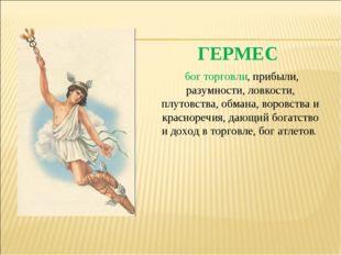 ГЕРМЕС бог торговли, прибыли, разумности, ловкости, плутовства, обмана, воров