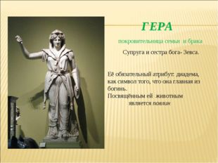 ГЕРА покровительница семьи и брака Супруга и сестра бога- Зевса. Её обязател