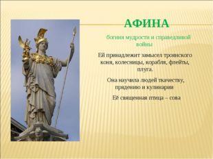АФИНА богиня мудрости и справедливой войны Ей принадлежит замысел троянского