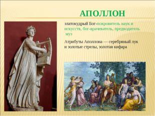 АПОЛЛОН златокудрый Бог-покровитель наук и искусств, бог-врачеватель, предвод
