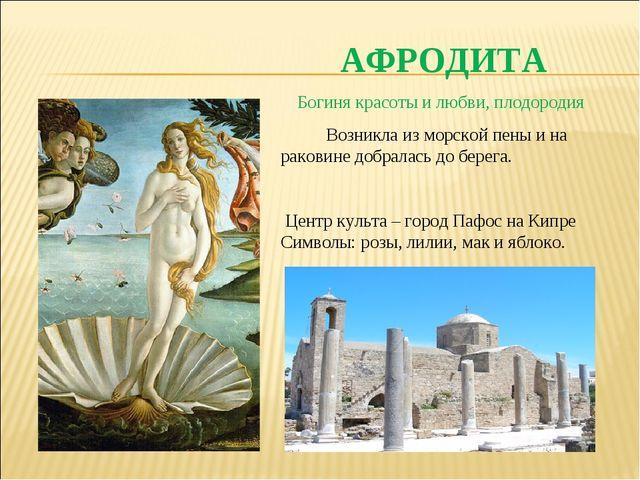 АФРОДИТА Богиня красоты и любви, плодородия Возникла из морской пены и на рак...