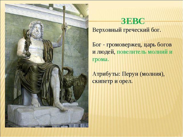 ЗЕВС Верховный греческий бог. Бог - громовержец, царь богов и людей, повелите...