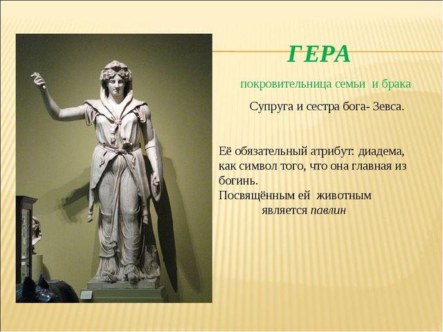 ГЕРА покровительница семьи и брака Супруга и сестра бога- Зевса. Её обязател...