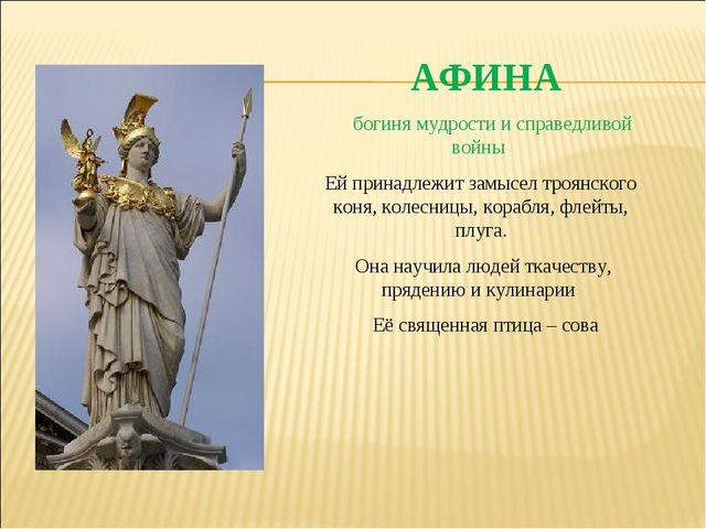 АФИНА богиня мудрости и справедливой войны Ей принадлежит замысел троянского...