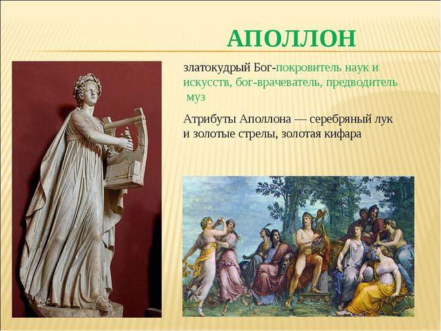 АПОЛЛОН златокудрый Бог-покровитель наук и искусств, бог-врачеватель, предвод...
