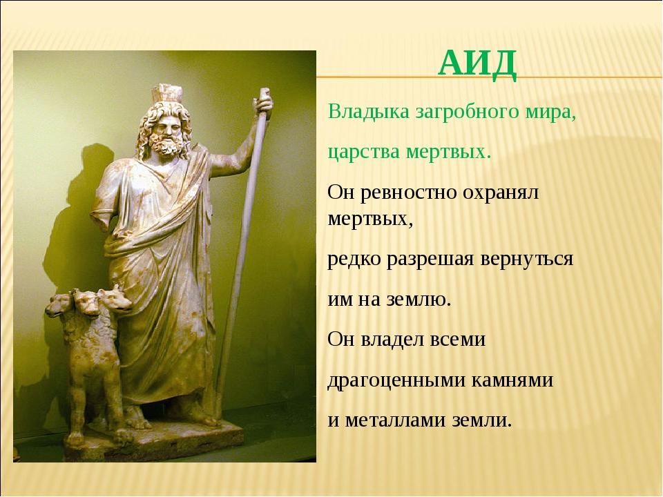 АИД Владыка загробного мира, царства мертвых. Он ревностно охранял мертвых, р...