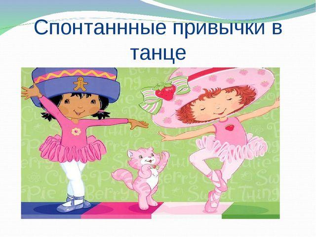 Спонтаннные привычки в танце