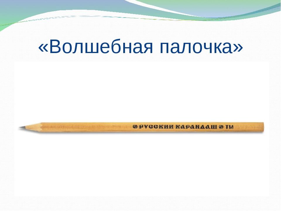 «Волшебная палочка»