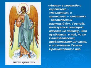 «Ангел» в переводе с еврейского – «посланник», с греческого – «вестник» - бе