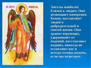 Ангелы наиболее близки к людям. Они возвещают намерения Божие, наставляют лю