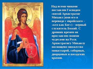 Над всеми чинами поставлен Господом святой Архистратиг Михаил (имя его в пер