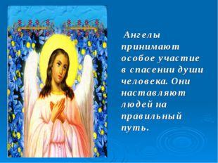Ангелы принимают особое участие в спасении души человека. Они наставляют люд