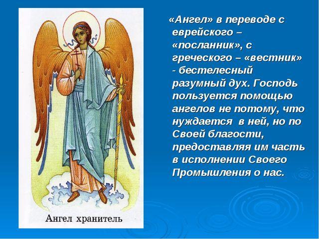 «Ангел» в переводе с еврейского – «посланник», с греческого – «вестник» - бе...
