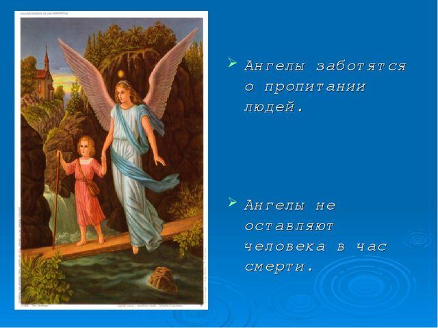 Ангелы заботятся о пропитании людей. Ангелы не оставляют человека в час смерти.