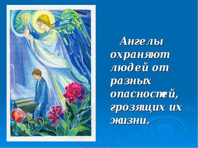 Ангелы охраняют людей от разных опасностей, грозящих их жизни.