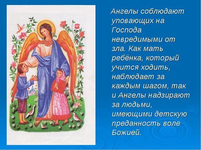 Ангелы соблюдают уповающих на Господа невредимыми от зла. Как мать ребёнка,...