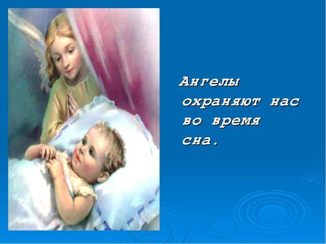 Ангелы охраняют нас во время сна.