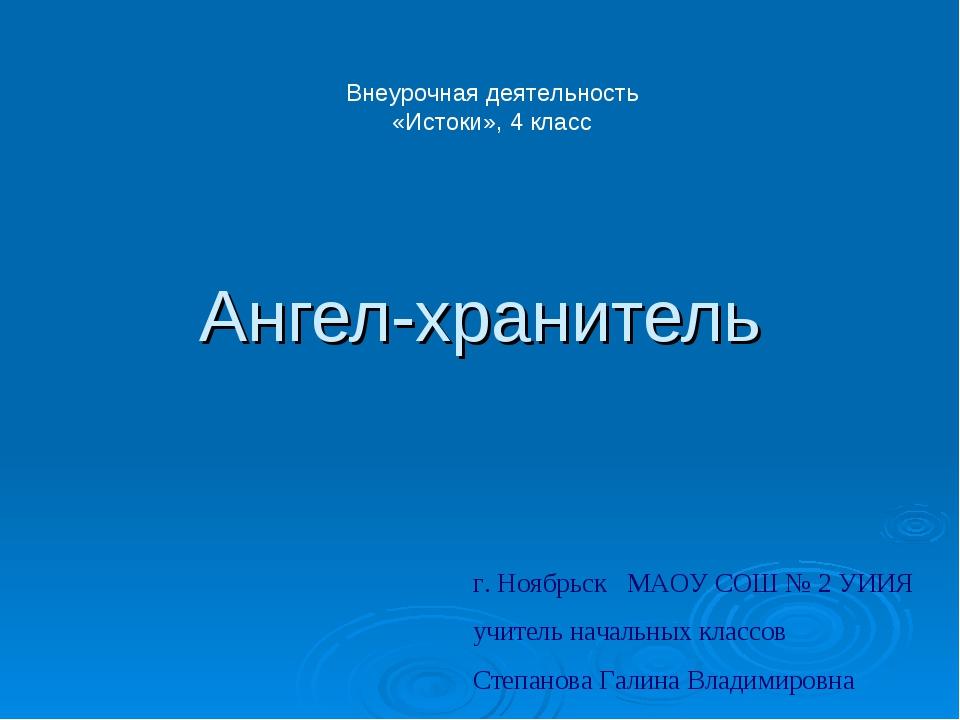 Ангел-хранитель г. Ноябрьск МАОУ СОШ № 2 УИИЯ учитель начальных классов Степа...