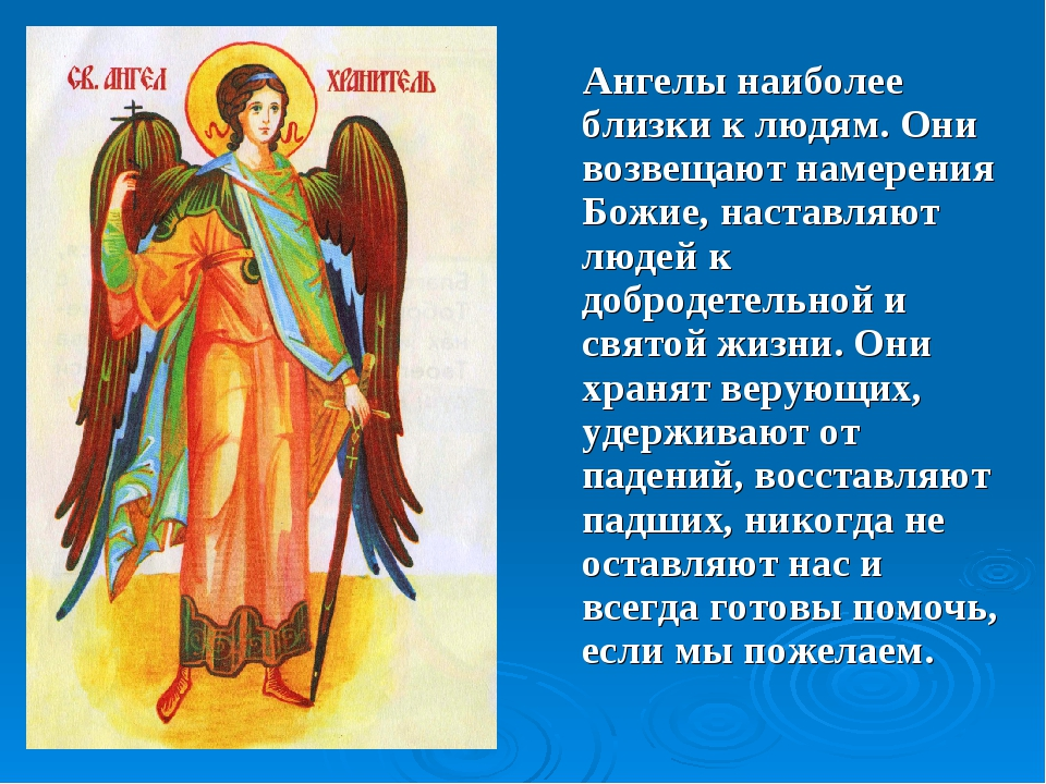 Ангелы наиболее близки к людям. Они возвещают намерения Божие, наставляют лю...