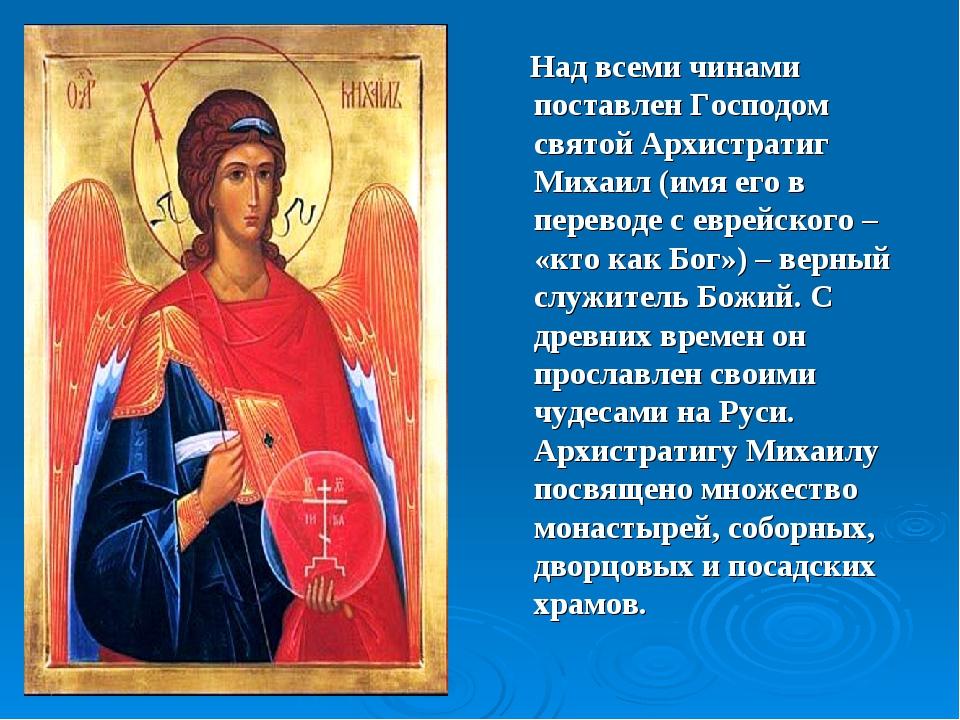 Над всеми чинами поставлен Господом святой Архистратиг Михаил (имя его в пер...