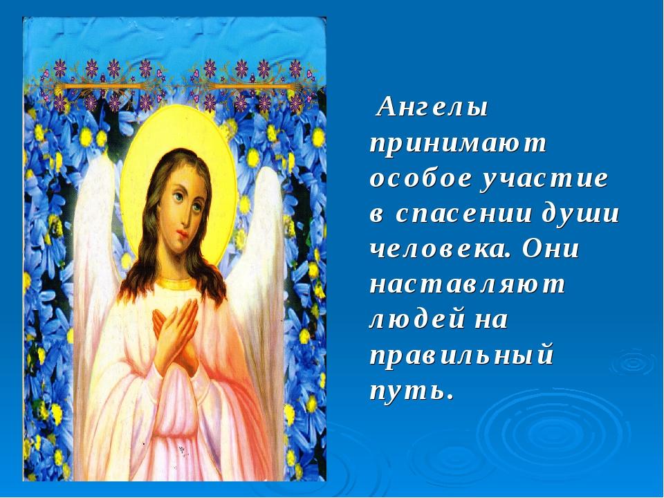 Ангелы принимают особое участие в спасении души человека. Они наставляют люд...