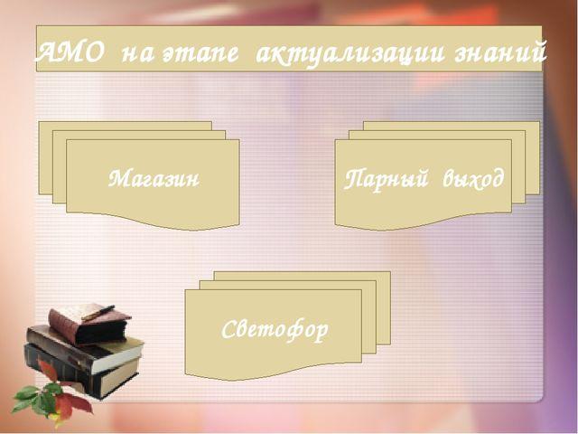 АМО на этапе актуализации знаний Магазин Парный выход Светофор