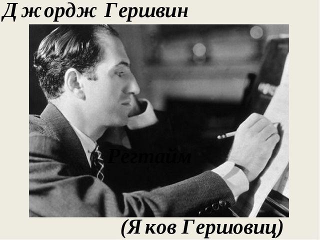 Джордж Гершвин (Яков Гершовиц) Регтайм