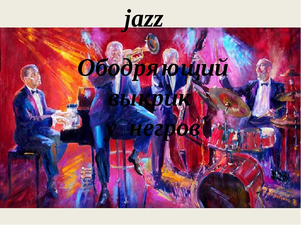 jazz Ободряющий выкрик у негров