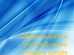 Образование и употребление Present simple tense выполнил: преподаватель инос