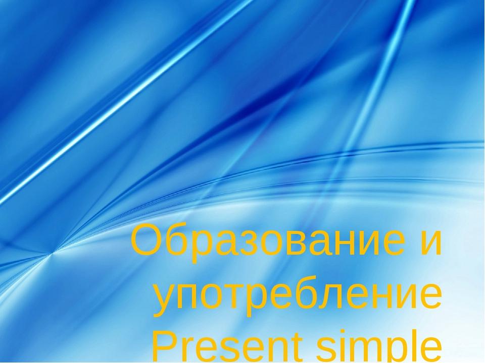 Образование и употребление Present simple tense выполнил: преподаватель инос...