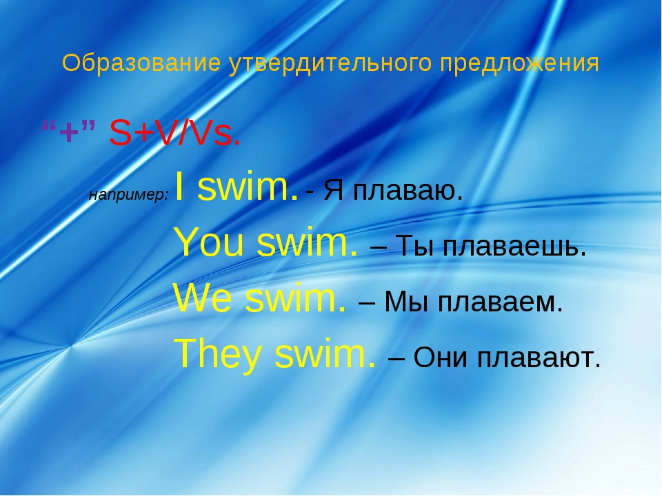 """Образование утвердительного предложения """"+"""" S+V/Vs. например: I swim.- Я пла..."""