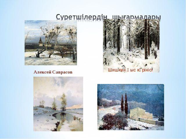 Алексей Саврасов Шишкин Қыс көрінісі