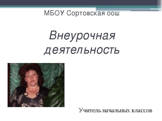 МБОУ Сортовская оош Внеурочная деятельность Учитель начальных классов