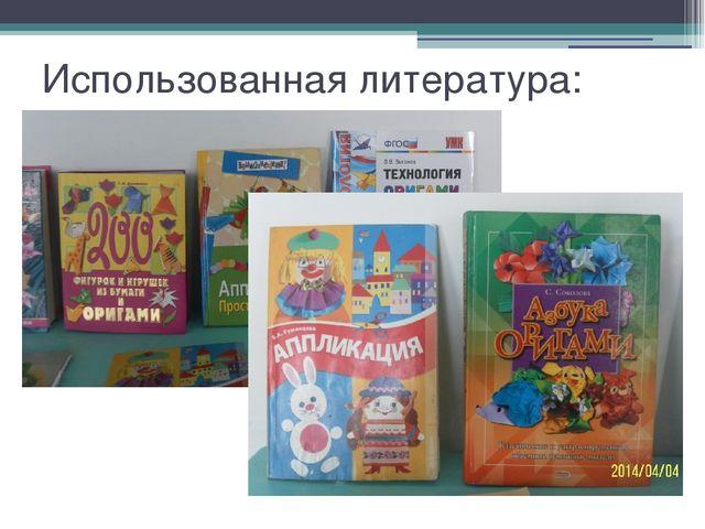 Использованная литература: