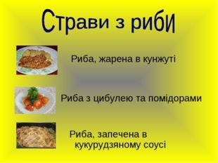 Риба, жарена в кунжуті Риба з цибулею та помідорами Риба, запечена в кукуруд