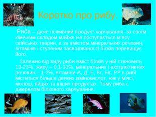 Коротко про рибу. Риба – дуже поживний продукт харчування, за своїм хімічним
