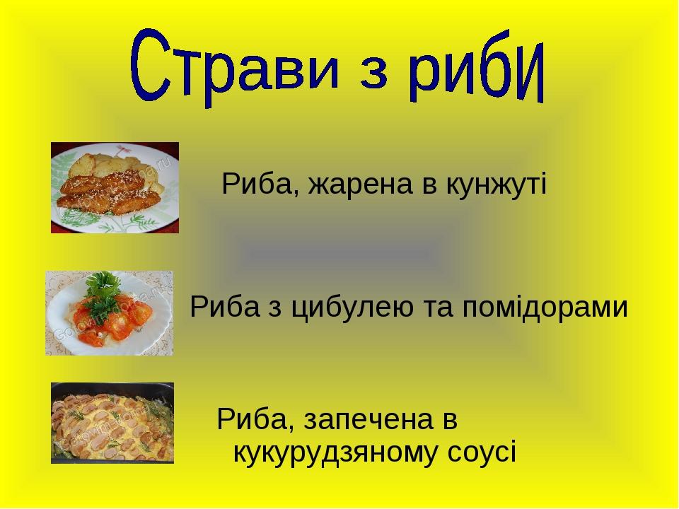 Риба, жарена в кунжуті Риба з цибулею та помідорами Риба, запечена в кукуруд...