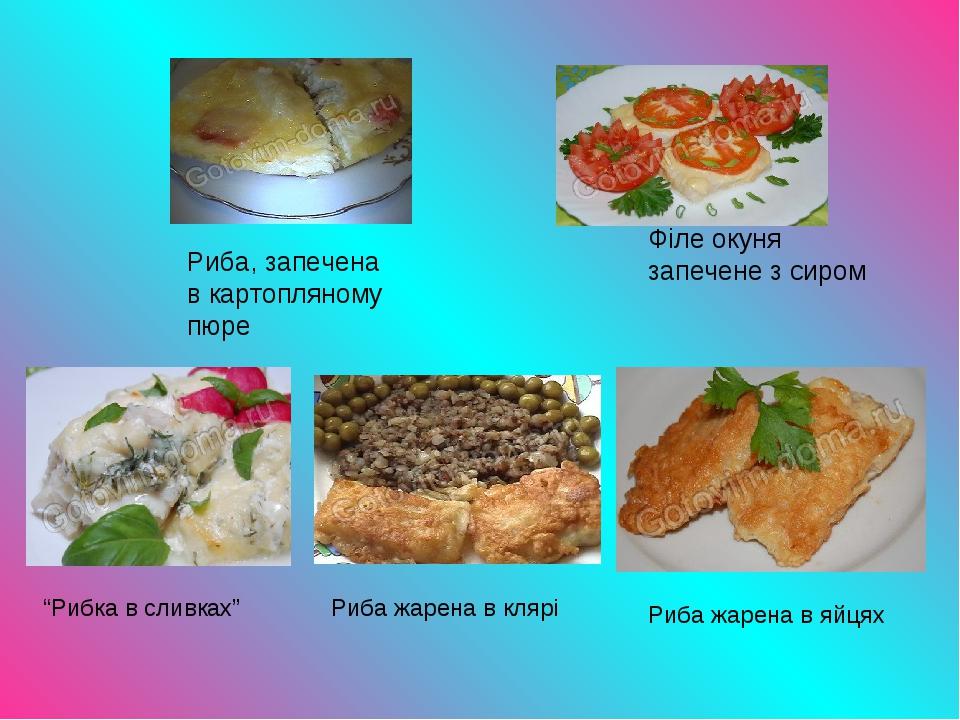 """Риба, запечена в картопляному пюре Філе окуня запечене з сиром """"Рибка в сливк..."""