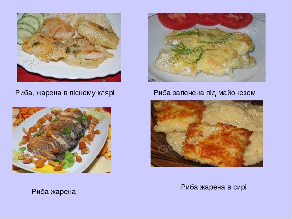Риба, жарена в пісному клярі Риба запечена під майонезом Риба жарена Риба жа...