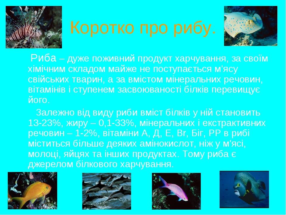 Коротко про рибу. Риба – дуже поживний продукт харчування, за своїм хімічним...